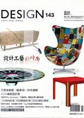 Taïwan Design (Taïwan), novembre 2008