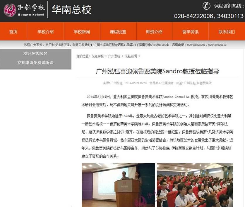 Hongyu School, China