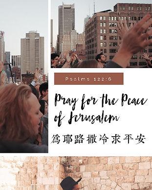 為耶路撒冷求平安1.jpg