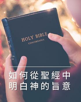 如何從聖經中明白神的旨意.jpg