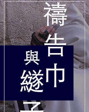 禱告巾與墜子1.jpg