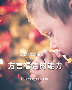 方言禱告的能力.jpg