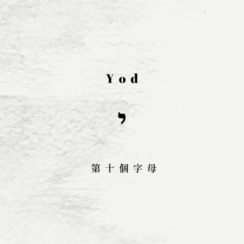 第十個字母