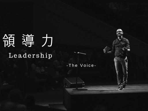關於・領導力