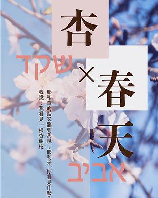 杏X春天1_108x-100.jpg