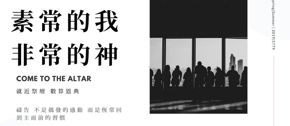 come to the Altar:素常的我  非常的神