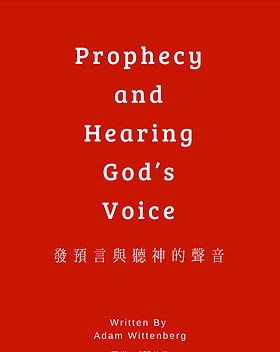Prophecy_and_Hearing_God's_VoiceAdd_head