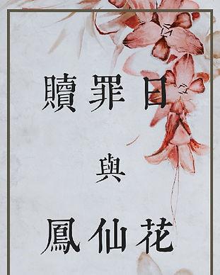 贖罪日與鳳仙花1.jpg