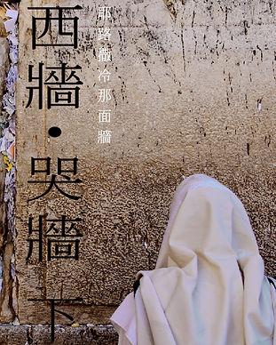 耶路撒冷那面西牆下1.jpg