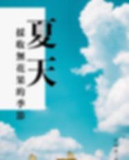 夏天1_108x-100.jpg