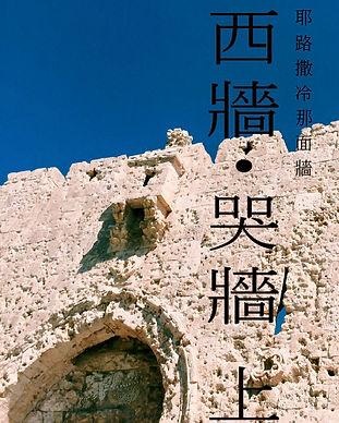 耶路撒冷那面哭牆上1.jpg