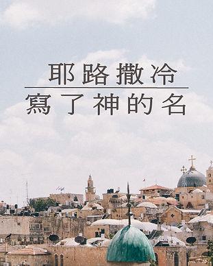 耶路撒冷寫神的名1.jpg