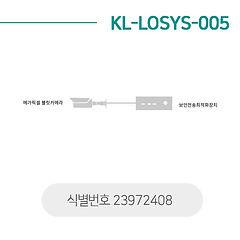 18-KL-LOSYS-005.jpg