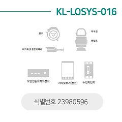 24-KL-LOSYS-016.jpg