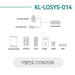 22-KL-LOSYS-014.jpg