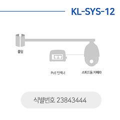 MAS3-KL-SYS-12.jpg