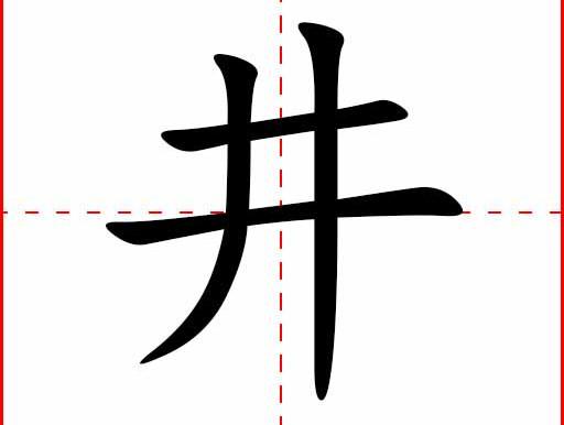 Le caractère chinois du jour [jǐng]