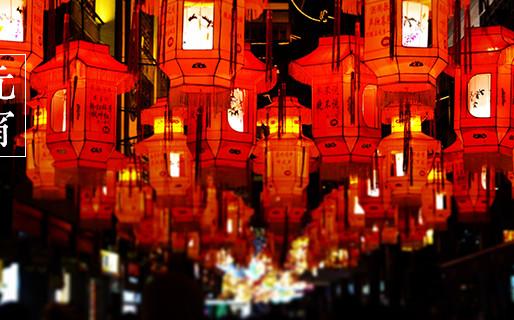 Fête des lanternes (元宵节 yuán xiāo jié)