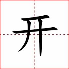 Le caractère chinois du jour [kāi]