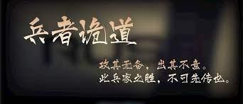 Quelques citations de L'Art de la guerre (孙子兵法 sūn zǐ bīng fǎ) - partie 4