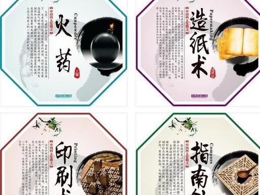 Quatre grandes inventions de la Chine antique (四大发明 sì dà fā míng)