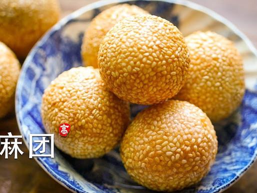 Jian dui (煎堆)