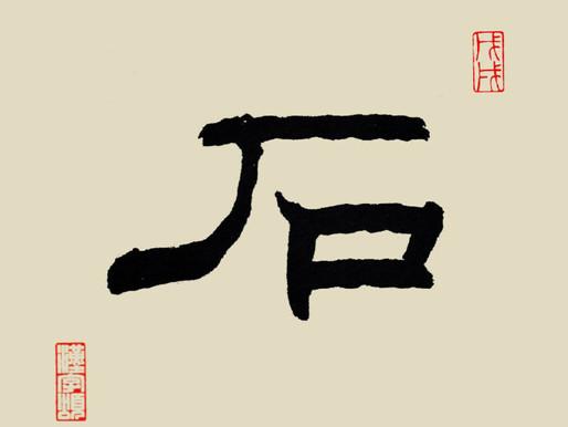 Le caractère chinois du jour : [shí]