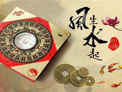 Le Feng shui (风水)