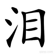 Le caractère chinois du jour [lèi]