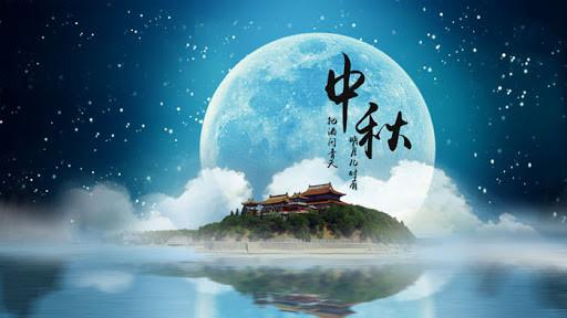 Fête de la mi-automne/ fête de la lune (中秋节)