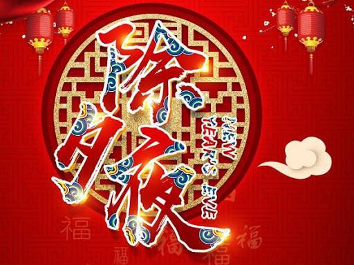 Le réveillon du Nouvel An chinois (除夕夜 chú xī yè)
