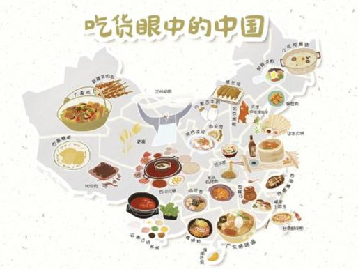 Les huit grandes cuisines régionales chinoise (八大菜系 bā dà cài xì)