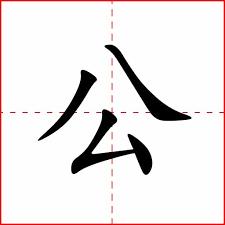 Le caractère chinois du jour [gōng]