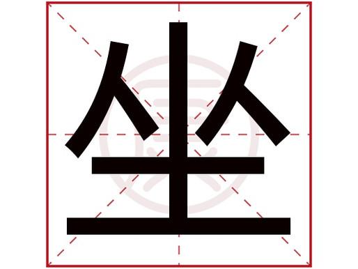 Le caractère chinois du jour [zuò]