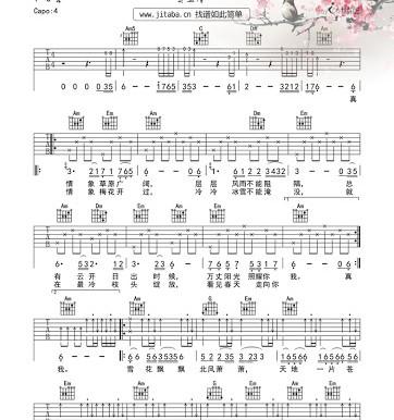 La chanson XUE HUA PIAO PIAO (一剪梅 yī jiǎn méi)