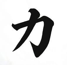 Le caractère chinois du jour : [lì]