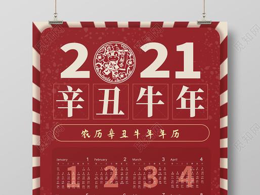 Le Feng Shui de l'année 2021 (辛丑年风水 xīn chǒu nián fēng shuǐ)