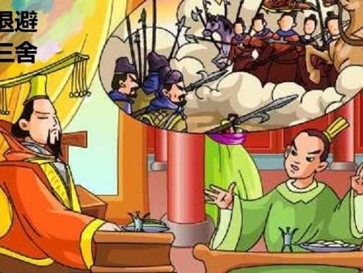 """Trois proverbes chinois avec le mot """"reculer"""""""