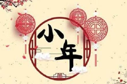 Le Petit Nouvel An chinois (小年 xiǎo nián)