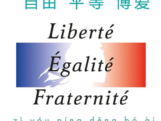 La devise de la République française (法国格言 fǎ guó gé yán)