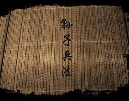 La structure de L'Art de la guerre (孙子兵法 sūn zǐ bīng fǎ) - partie 3