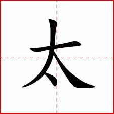 Le caractère chinois du jour [tài]