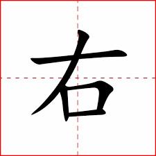 Le caractère chinois du jour [yòu]