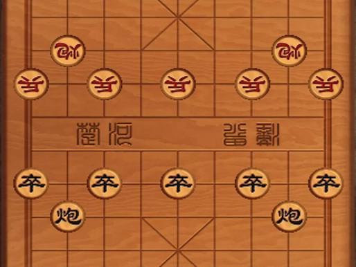 Les Échecs chinois (中国象棋 zhōng guó xiàng qí)