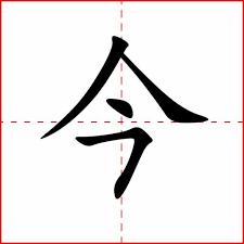 Le caractère chinois du jour [jīn]