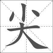 Le caractère chinois du jour [jiān]