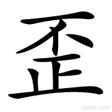 Le caractère chinois du jour [wāi]
