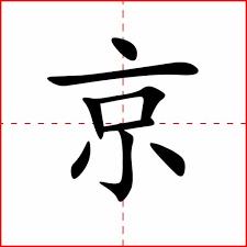 Le caractère chinois du jour [jīng]
