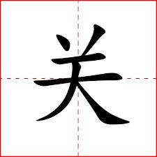 Le caractère chinois du jour [guān]