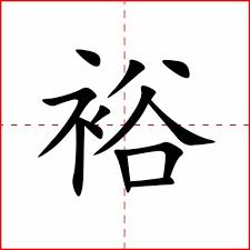 Le caractère chinois du jour [yù]